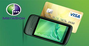 Оплата Мегафон картой