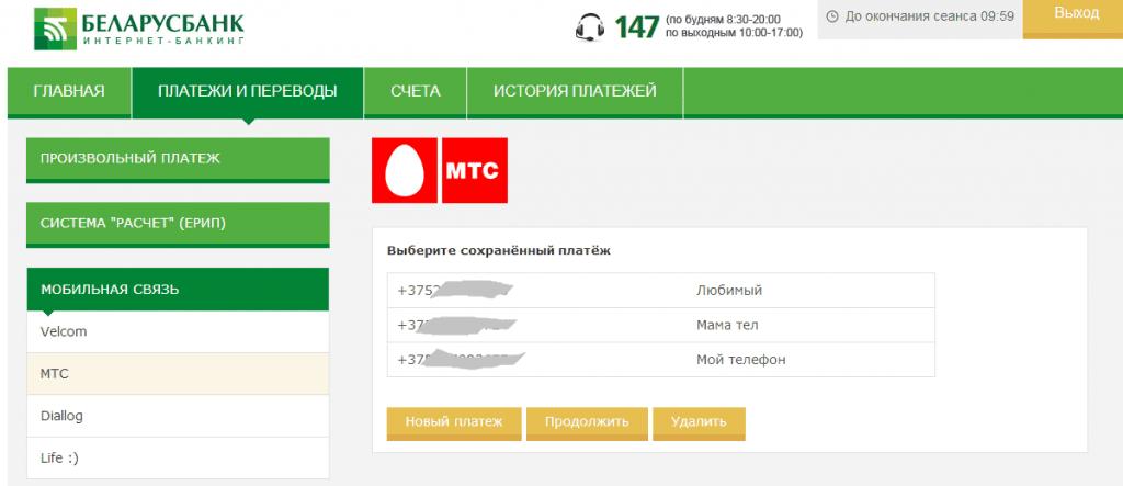 Оплата телефона БеларусБанк