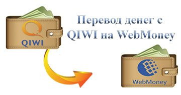 Перевод средств с QIWI на WebMoney