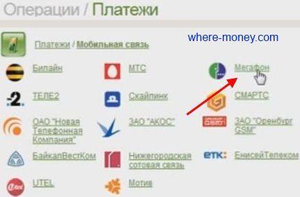 Платежи Сбербанк онлайн Мегафон