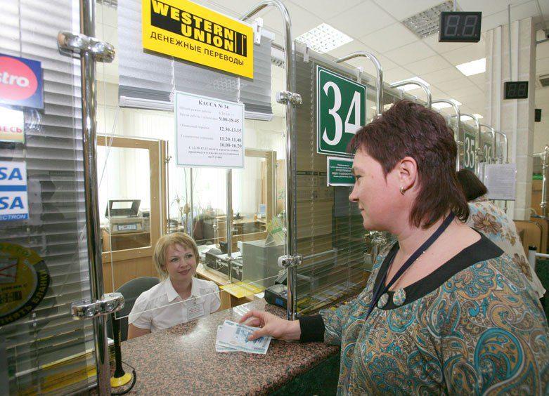 Получение Western Union