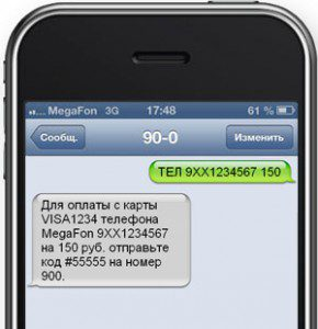 Пополнение баланкса через Мобильный банк
