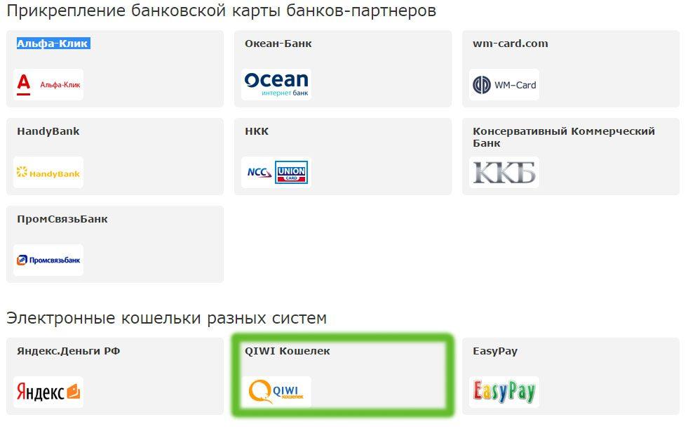 Привязка счета QIWI к сервису Webmoney