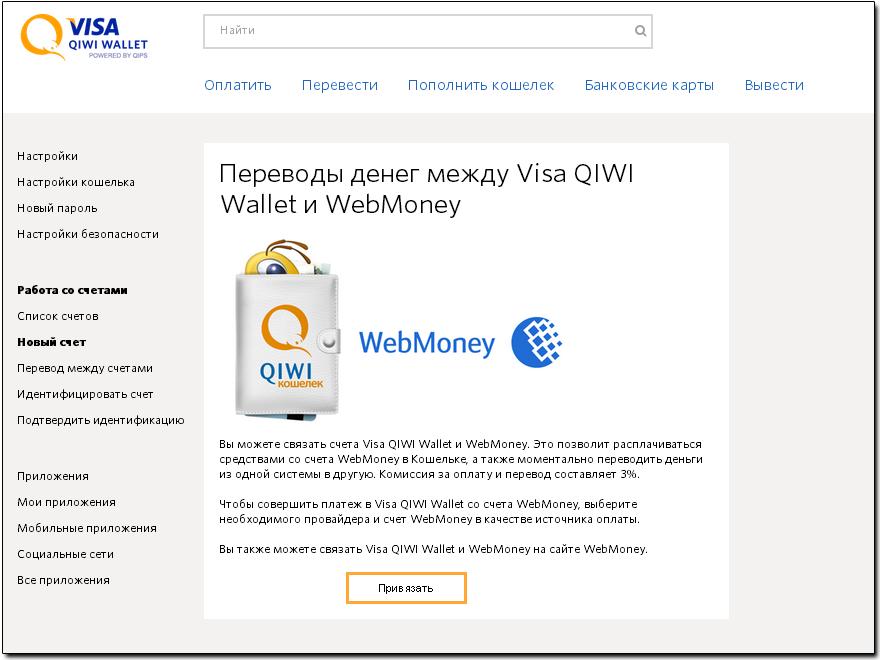 Привяязка счета WebMoney к QIWI