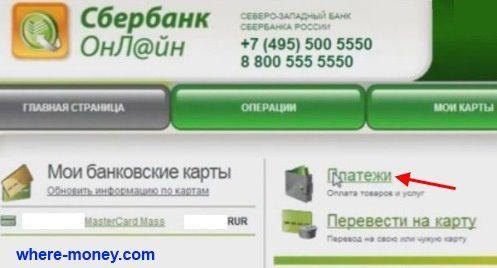 Раздел платежи Сбербанк