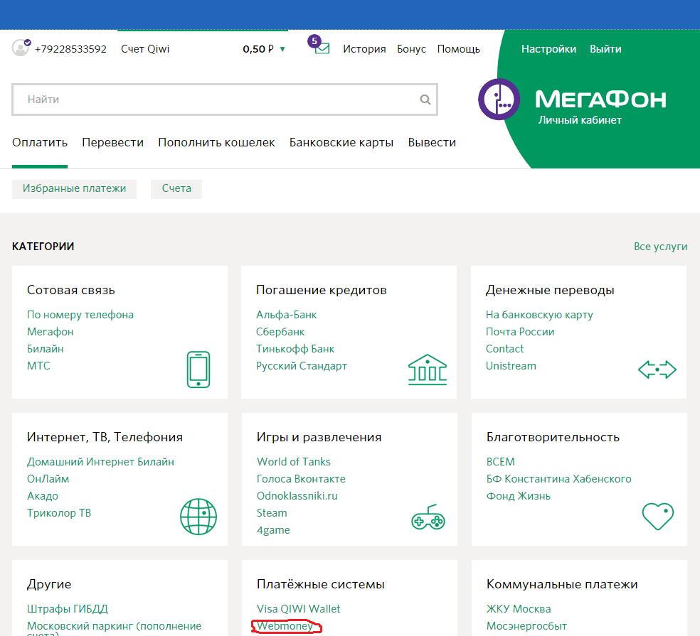 Раздел WebMoneu на сайте QIWI