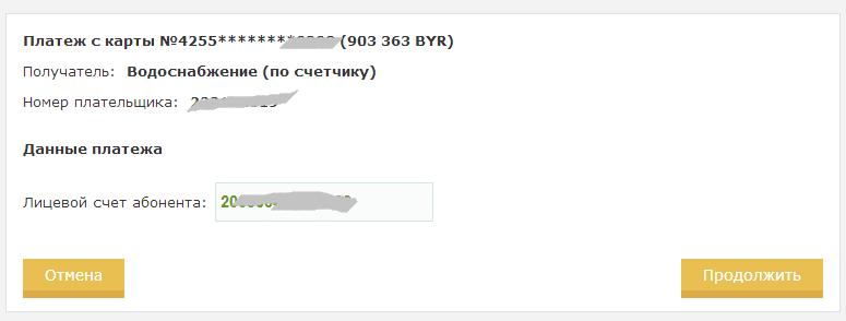 Реквизиты платежа за коммуналку