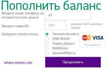 Реквизиты по оплате услуг Мегафон