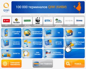 Термина QIWI электронные деньги