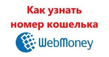 Узнаем номер кошелька WebMoney