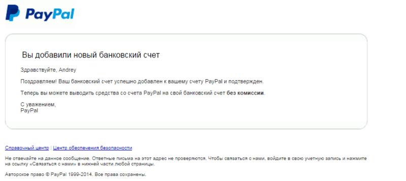 Добавлен новый счет PayPal