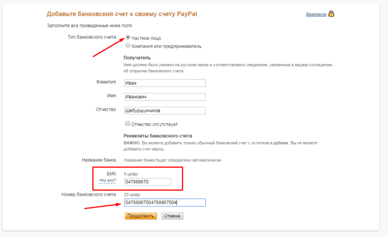 Добавление банковского счета PayPal