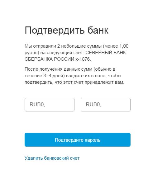 Финансовое подтверждение PayPal