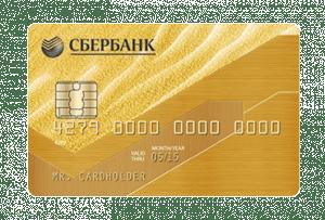 Gold карта Сбербанка