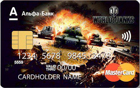 Карта Ворлд оф танк Альфа-Банка: как получить, особенности, отзывы