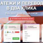Portmone: Платежи и перевод в два клика