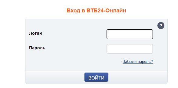 Вход в ВТБ24