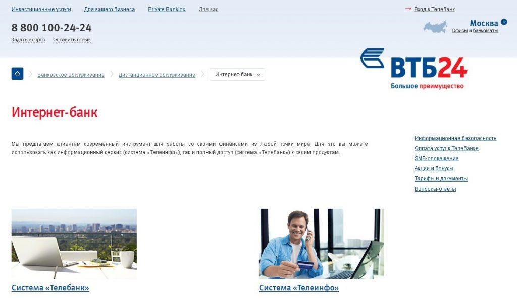 ВТБ24 интернет банк