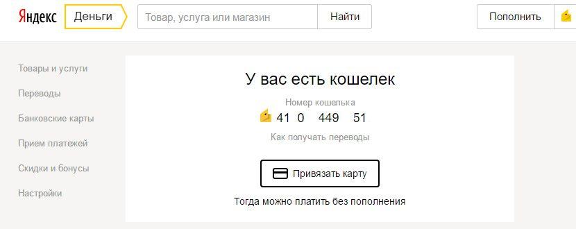 Вход в личный кабинет Яндекс.Денег