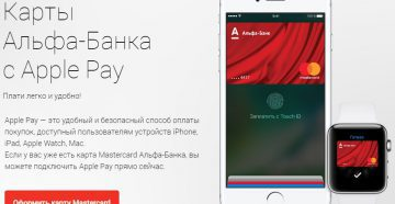 Apple Pay Альфа-Банк