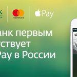 Apple Pay Сбербанк