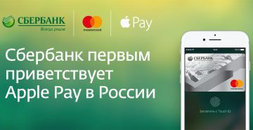 Apple Pay Сбербанк