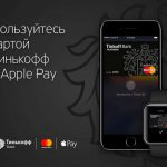 Apple Pay Тинькофф