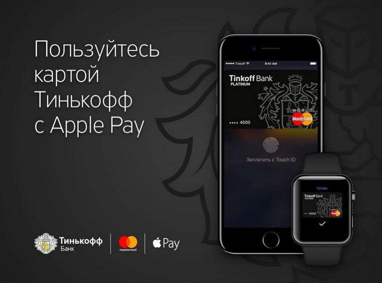 Apple Pay Тинькофф