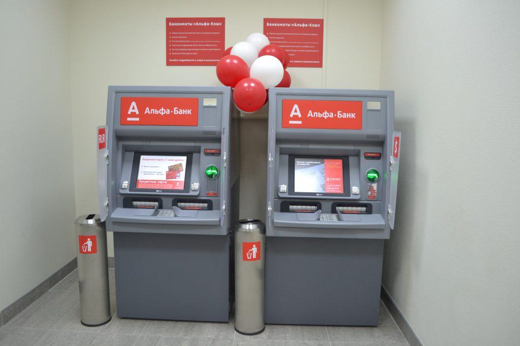 альфа банк инструкция банкомата