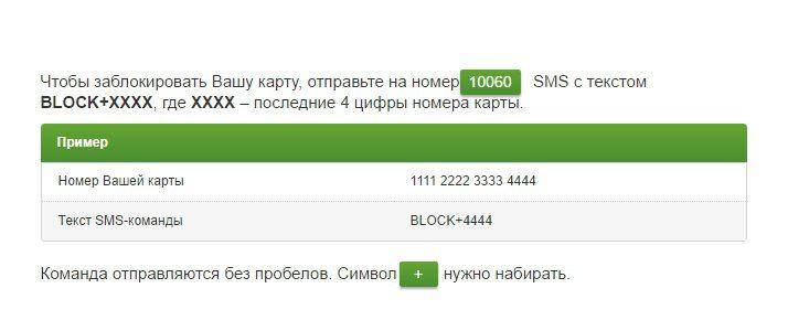 Блокировка по телефону