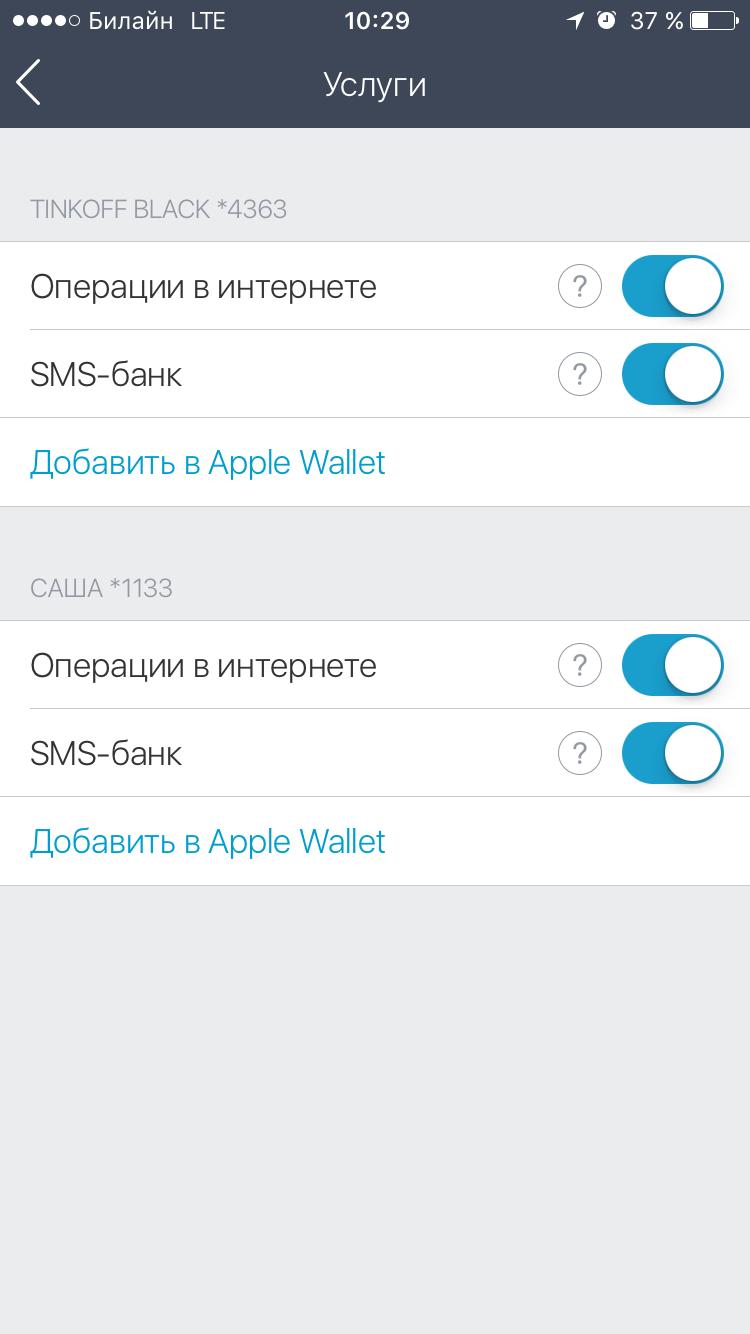 Добавить Apple Wallet