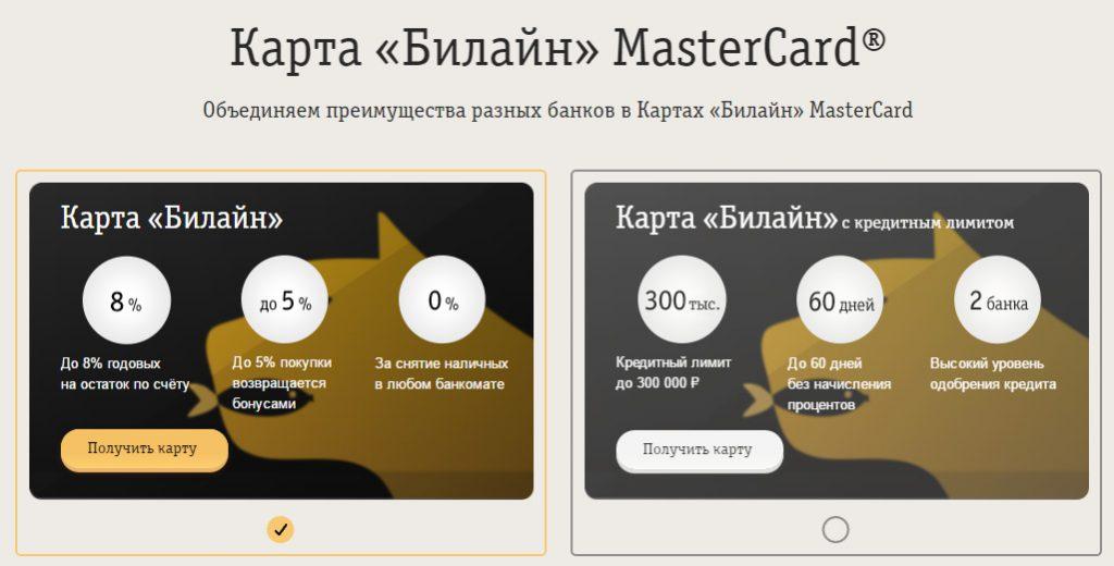 Карта Билайн MasterCard