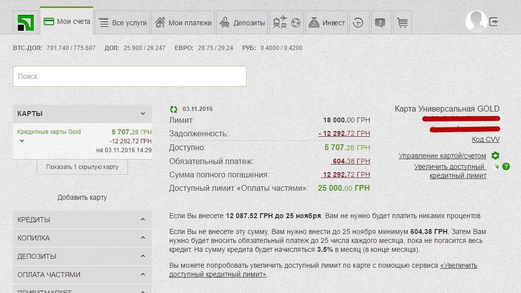 Перевод с помощью Интернет-банкинга