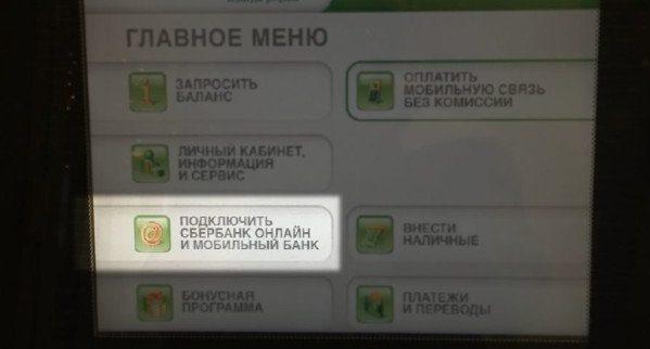 Подключение банкинга в банкомате