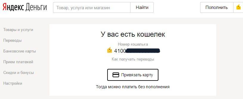 Счет Яндекс.Денег