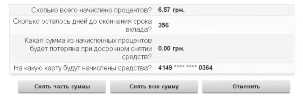 Снятие суммы с копилки на сайте ПриватБанка