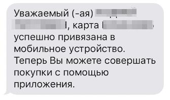 Текс сообщения от Сбербанка