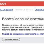 Восстановление пароля Яндекс