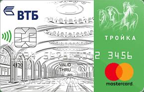 ВТБ Банк Mastercard «Супер3» с приложением Тройка 2 в 1