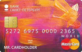 Masterсard World «Яркая» банка «Санкт-Петербург»