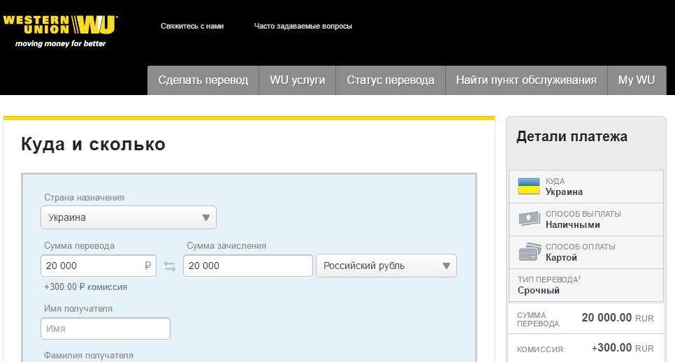 Онлайн перевод Western Union