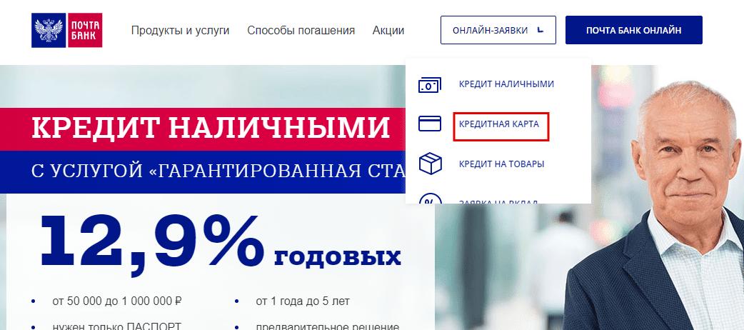 Онлайн заявка на кредитную карту Почта Банк шаг 1