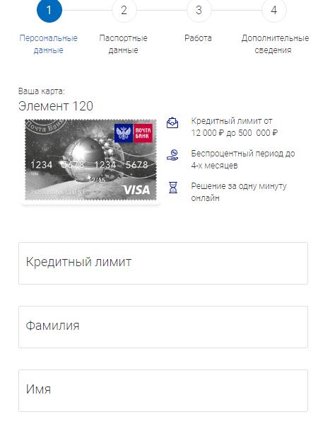 Онлайн заявка на кредитную карту Почта Банк шаг 2