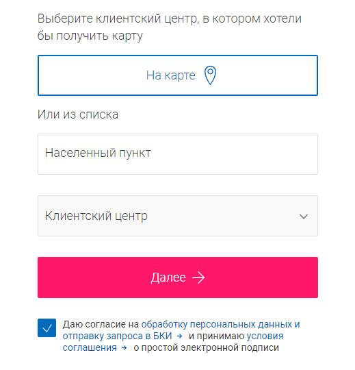 Онлайн заявка на кредитную карту Почта Банк шаг 3