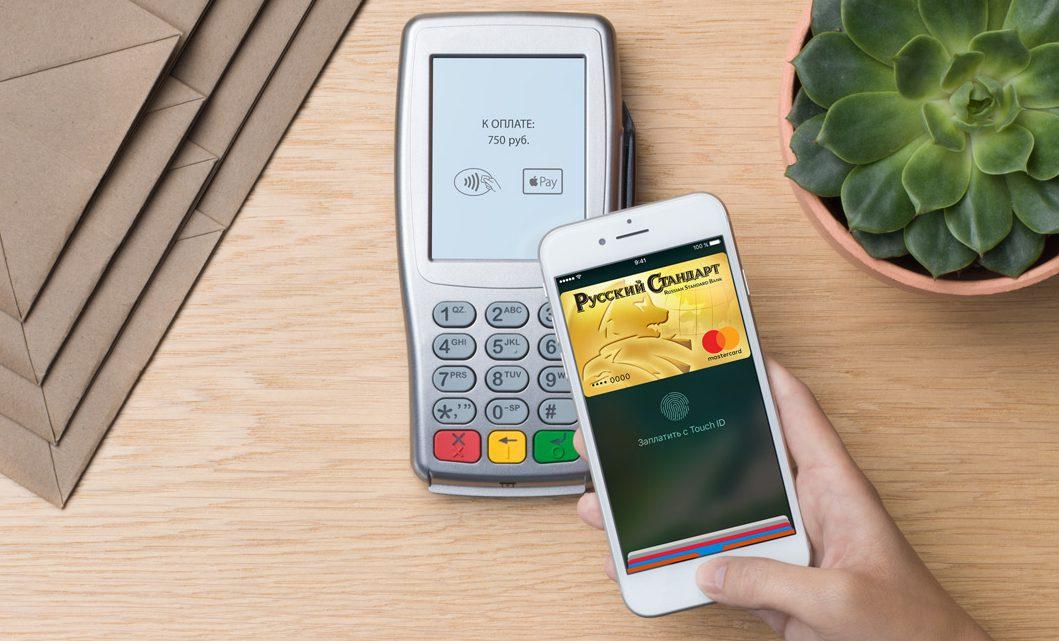 Оплата покупок iPhone