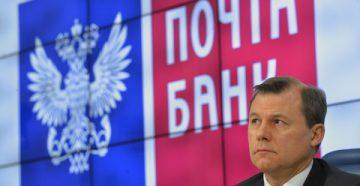 Почта Банк России