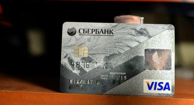 Сбербанк Visa Classic