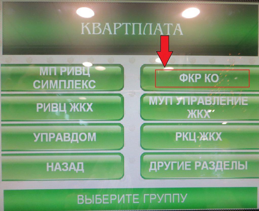 Терминал: ФКП КО