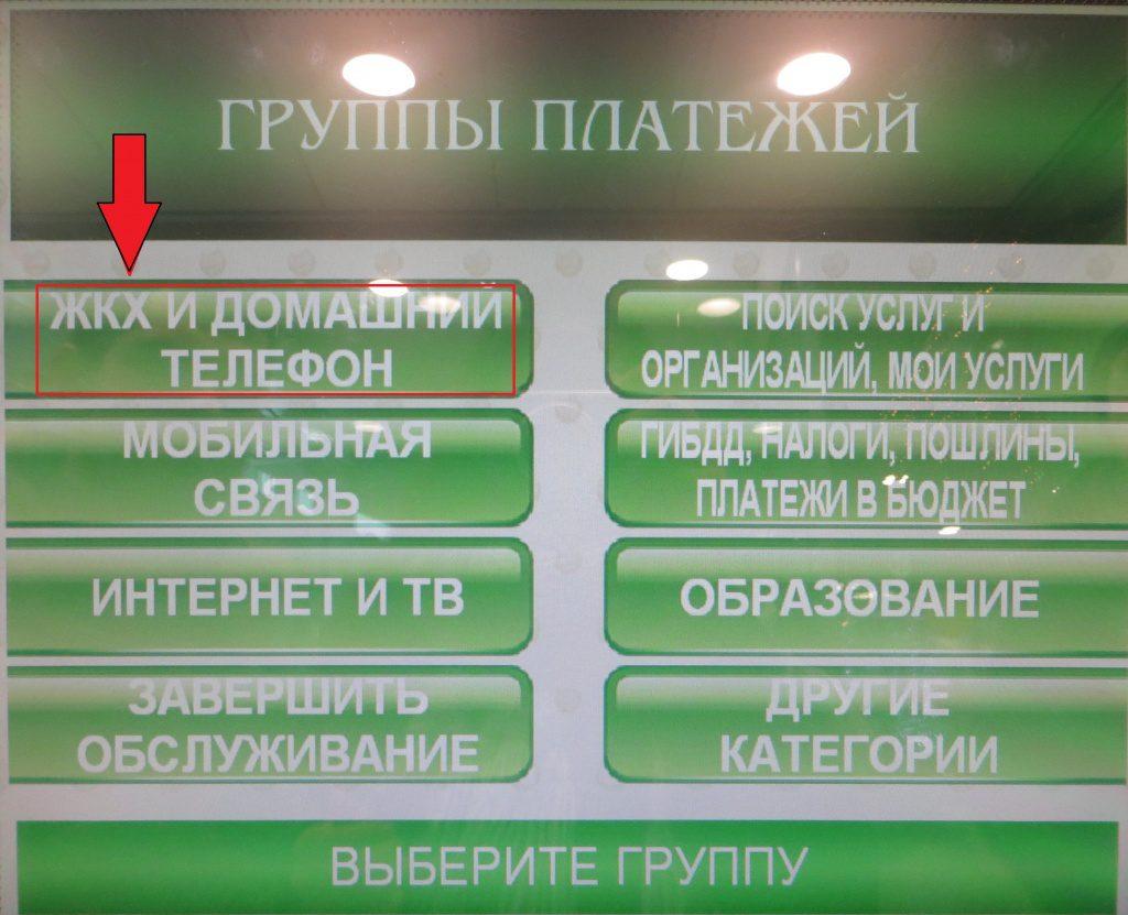 Терминал: ЖКХ и домашний телефон