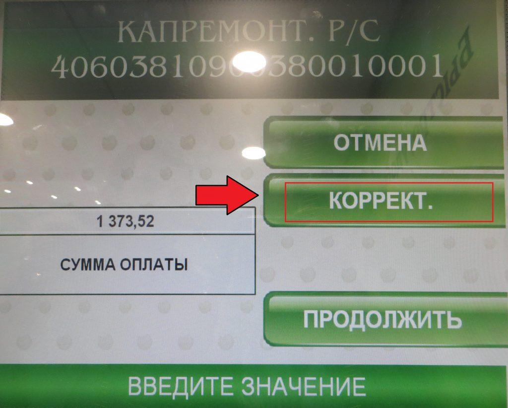 Терминал: корректирование суммы платежа